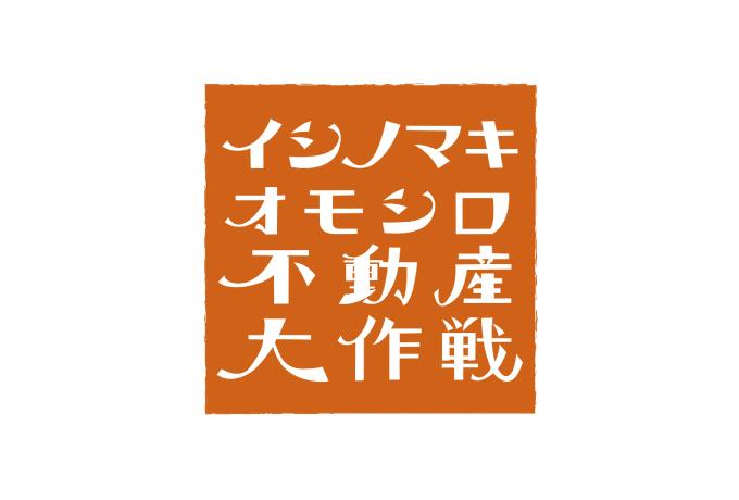 イシノマキオモシロ不動産大作戦