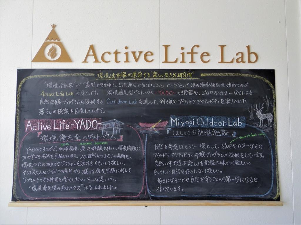 人と人、人と自然を繋ぐ場所を目指して。Active Life Labの提供価値とは。